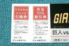 20060817031