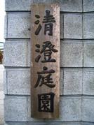 kiyosumi001